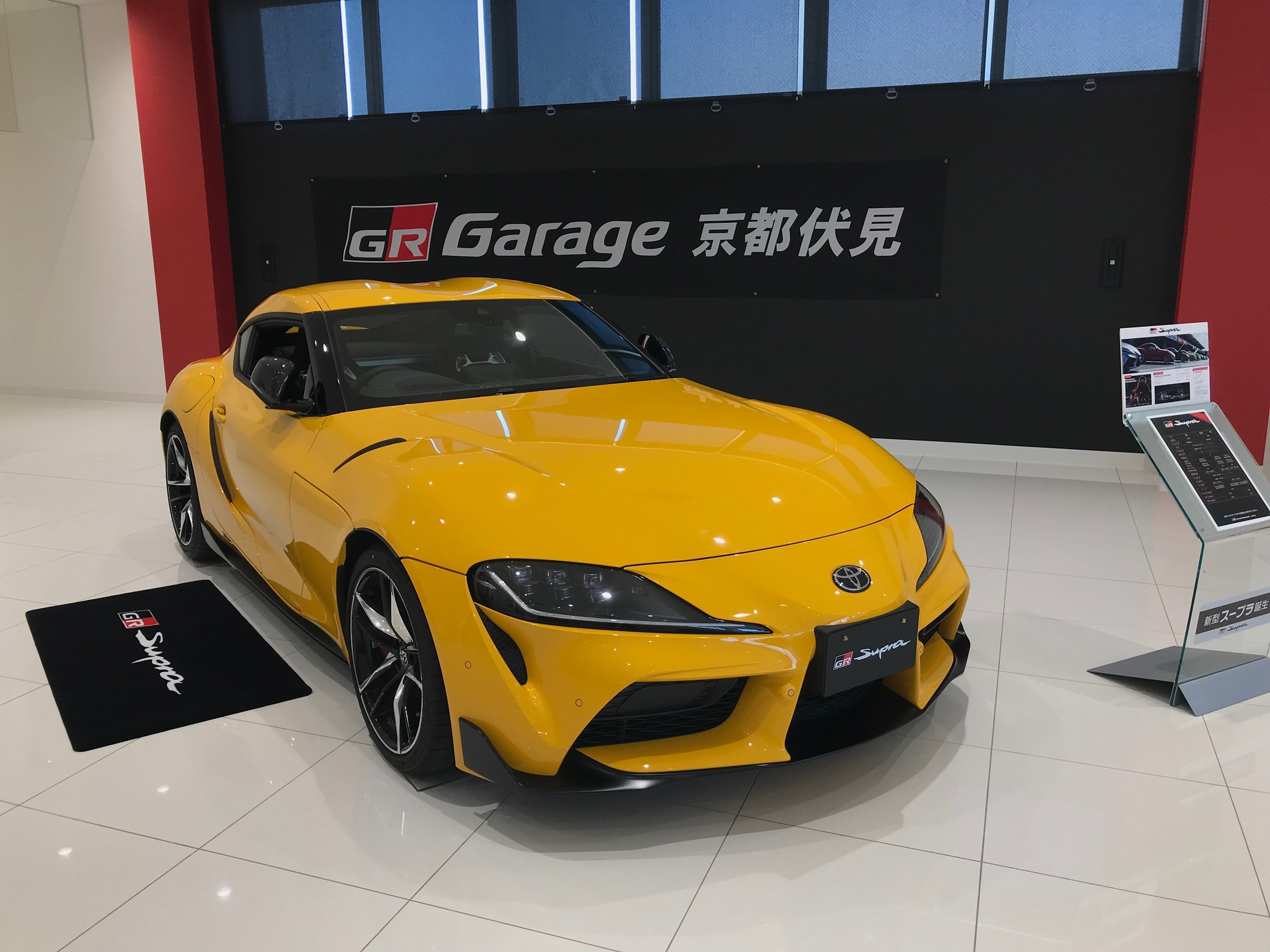 Toyota Supra Edition On The App Store: 京都初!!GRスープラ展示!!